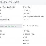 Facebookの投稿でMarkdown(マークダウン)記法を使う