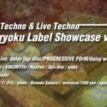Denryoku Label Showcase vol.3 のお知らせ