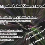 Denryoku Label Showcase vol.4 のお知らせ