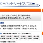 新幹線(N700)内でインターネット