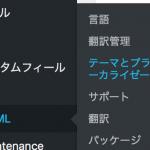 【WordPress】WPMLでテンプレート内で翻訳する文字列を設定する方法