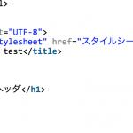 HTML5のサンプルコード