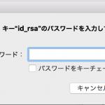 Raspberry PI 3 をMacのターミナルからSSHで動かす