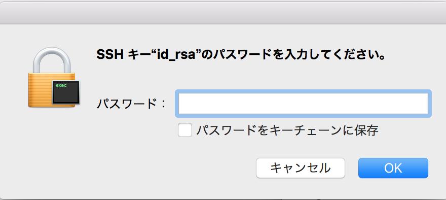 RSAのパスワード入力