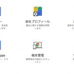 Google Apps設定アンチパターン さくら+ムームードメインの場合