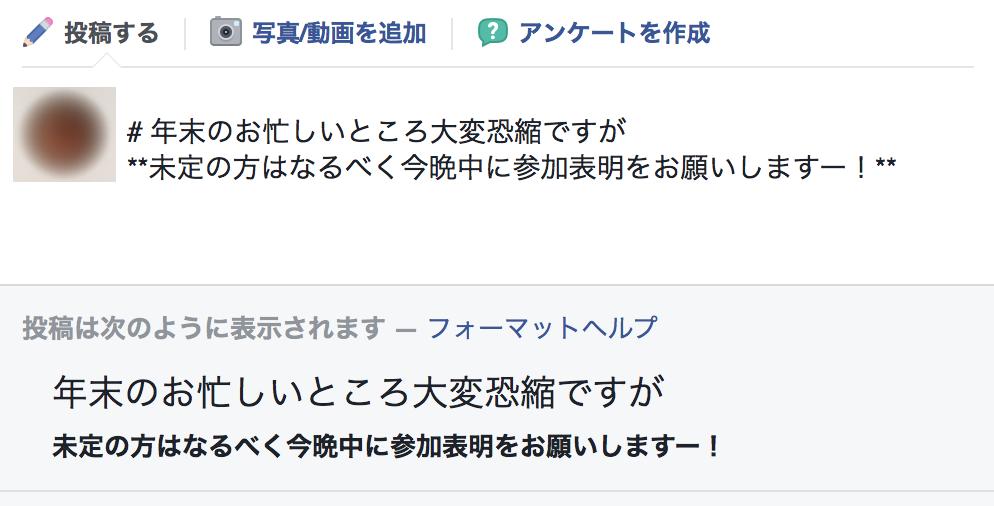 Facebook投稿におけるMarkdownで書いたコメントのプレビュー