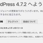 Mac OSのApacheで動作しているWordPressでアップデートをできるように設定する方法
