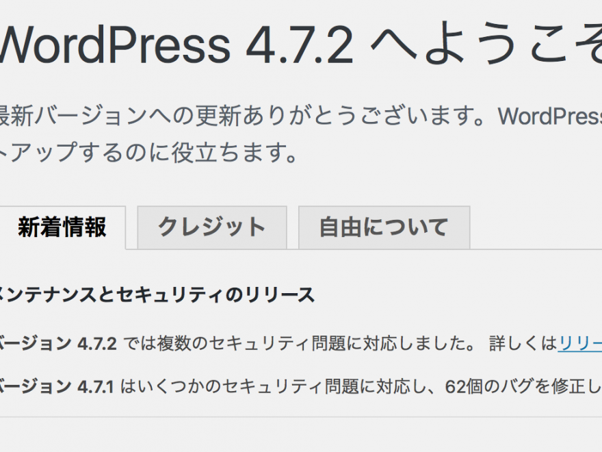 Mac OSのApacheでWordPressをアップデートする方法