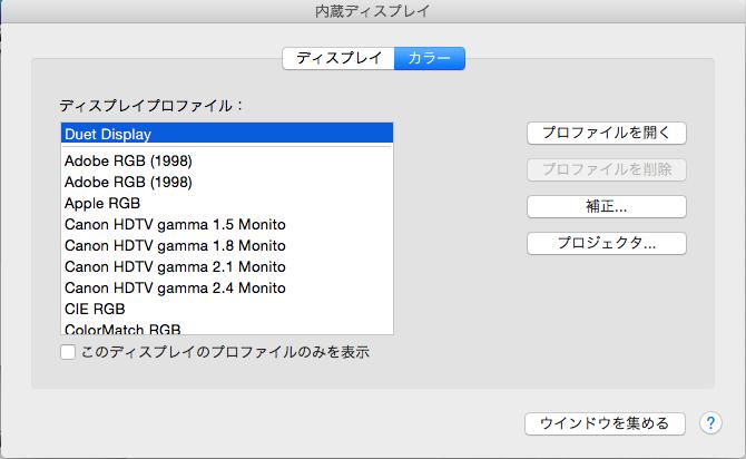 カラープロファイルの選択