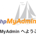phpMyAdminで#1055エラーが発生した場合の対処法