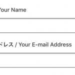 Contact form 7のHTMLタグの幅を指定する
