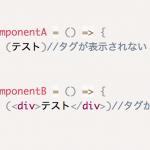 PrismでReact(jsx)のコードの HTMLタグが消える際の対策方法