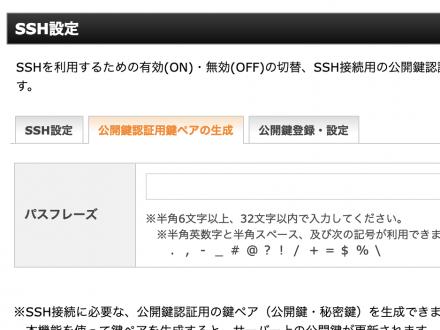xserver SSH設定