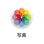 Mac OS Xの写真アプリ(Photos)でRAWファイルを書き出す方法