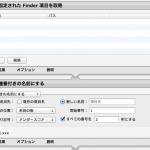 MacのAutomatorでJPGをPNGに変換して連番をつける方法