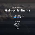 Discharge Notifiation 特設サイト