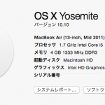 MacBook Air 2011 MidにYosemite(Mac OS X 10.10)をインストールする
