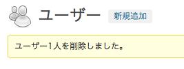 complete_delete_user