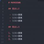 Atomを使ったMarkdown(マークダウン)記法の始め方