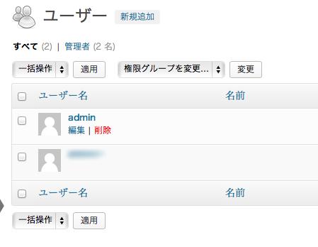 ユーザー一覧からadminを削除します。