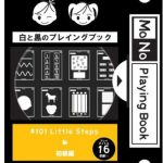 白と黒のプレイングブック プロモーションムービー
