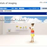 KONICA MINOLTA Japan 新卒採用ページ サウンドロゴ制作