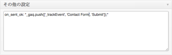 今までのAnalyticsでのContact Form 7の設定