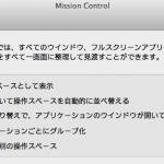 Mac OS Xでセカンドディスプレイのメニューバーを消す方法