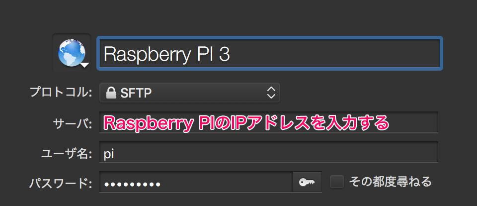 TransmitでのRaspberry PIの接続設定