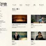 「連歌・鳥の歌」 ウェブサイト