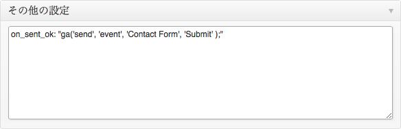 Universal AnalyticsでのContac Form 7設定